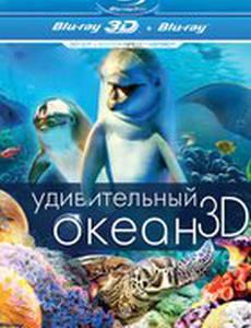 Удивительный океан 3D (видео)