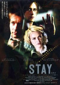 Постер Останься