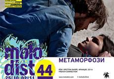На «Молодости» покажут новый фильм Кристофа Оноре