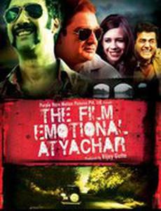 Эмоционально-жестокий фильм