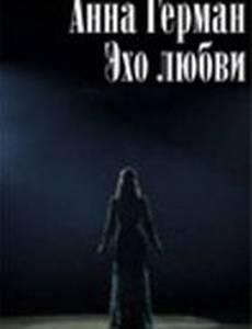 Анна Герман. Эхо любви