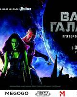 """Постер из фильма """"Стражи Галактики"""" - 4"""