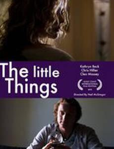 Маленькие вещи