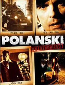 Полански