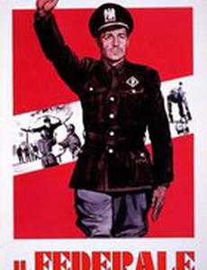 Фашистский вожак