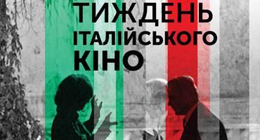 Что смотреть на фестивале «Неделя итальянского кино»