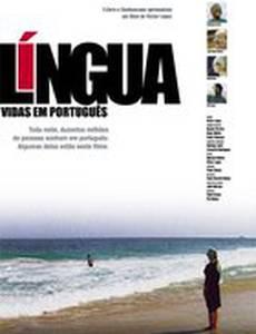 Язык – жизнь по-португальски