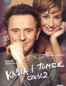 Кася и Томек