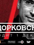"""Постер из фильма """"Ходорковский"""" - 1"""