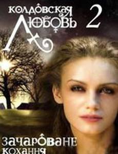 Колдовская любовь 2