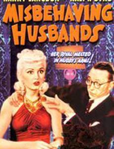 Неверные мужья