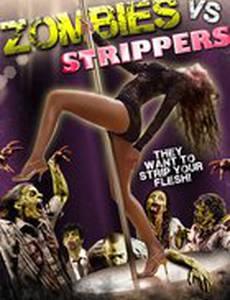 Зомби против стриптизёрш