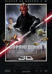 Звездные войны: Эпизод 1 - Скрытая угроза (3D — 2012)