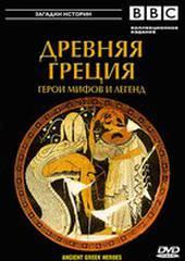 BBC: Древняя Греция