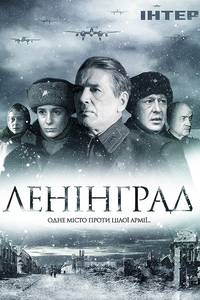 Постер Ленинград (мини-сериал)