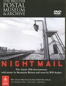 Ночная почта