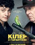 """Постер из фильма """"Киллер с гарантией"""" - 1"""