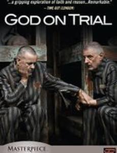 Суд над богом