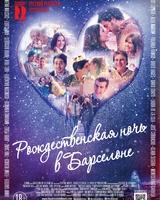 """Постер из фильма """"Рождественская ночь в Барселоне"""" - 4"""