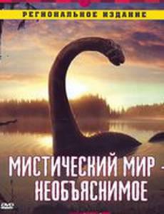 Discovery: Мистический мир