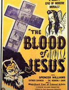 Кровь Иисуса