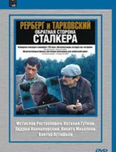 Рерберг и Тарковский: Обратная сторона «Сталкера»