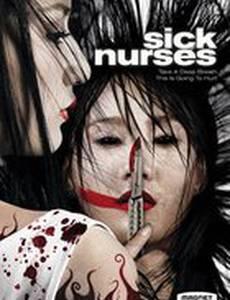 Больные медсестры