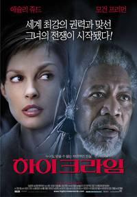 Постер Особо тяжкие преступления
