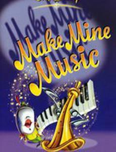 Сыграй мою музыку