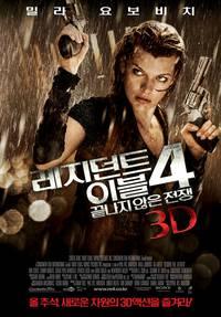 Постер Обитель зла 4: Жизнь после смерти 3D