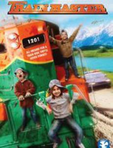 Укротитель поездов