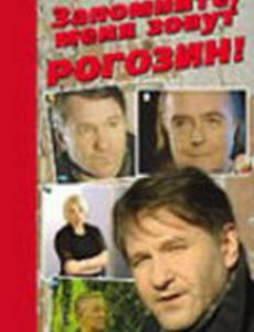 Запомните, меня зовут Рогозин!