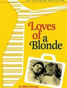 Любовные похождения блондинки
