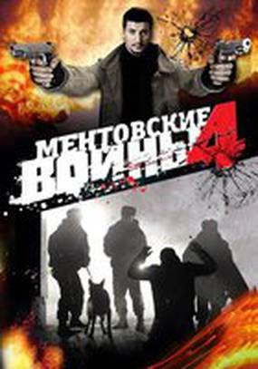 Ментовские войны 4 (мини-сериал)