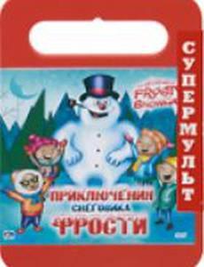Приключения Снеговика Фрости (видео)