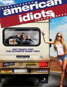 Американские идиоты (видео)