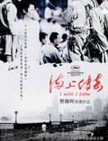 """Постер из фильма """"Легенды города над морем"""" - 1"""