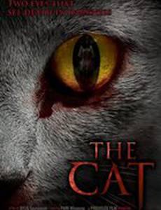Кот: Глаза, которые видят смерть