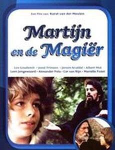 Мартин и волшебник