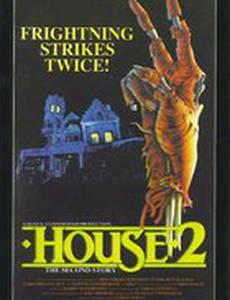 Дом 2: Проклятая обитель