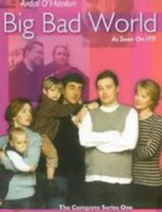 Большой плохой мир
