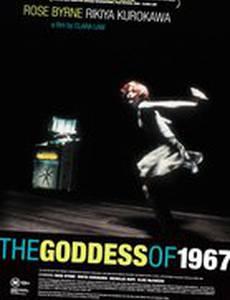 Богиня 1967 года