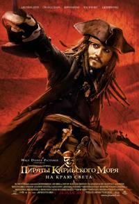 Постер Пираты Карибского моря: На краю света