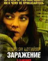 "Постер из фильма ""Зараза"" - 4"