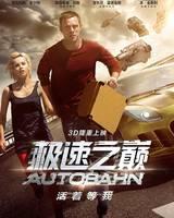 """Постер из фильма """"Автобан"""" - 2"""