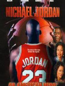 Майкл Джордан: Американский герой