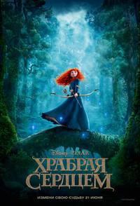 Постер Отважная