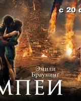 """Постер из фильма """"Помпеи"""" - 8"""