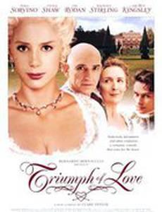 Триумф любви