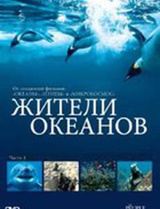 Жители океанов (мини-сериал)